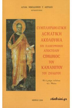 img-asmatiki-akolouthia-sympliromatiki-tou-paneffimou-apostolou-simonos-tou-kananitou-tou-zilotou