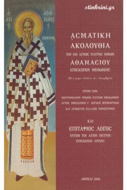 img-asmatiki-akolouthia-tou-en-agiois-patros-imon-athanasiou-episkopou-methonis-kai-epitafios-logos