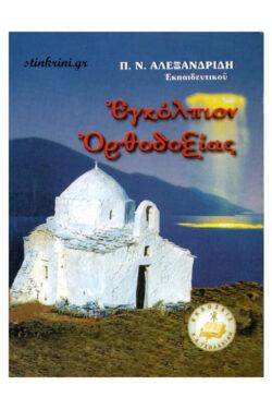 img-enkolpion-orthodoxias-k