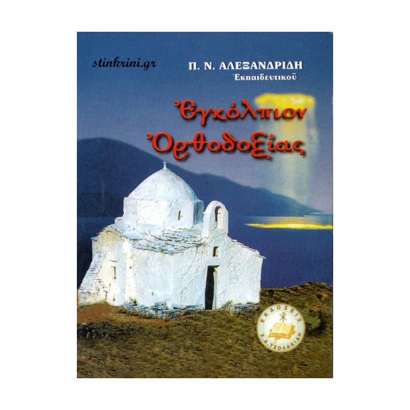img-enkolpion-orthodoxias-k