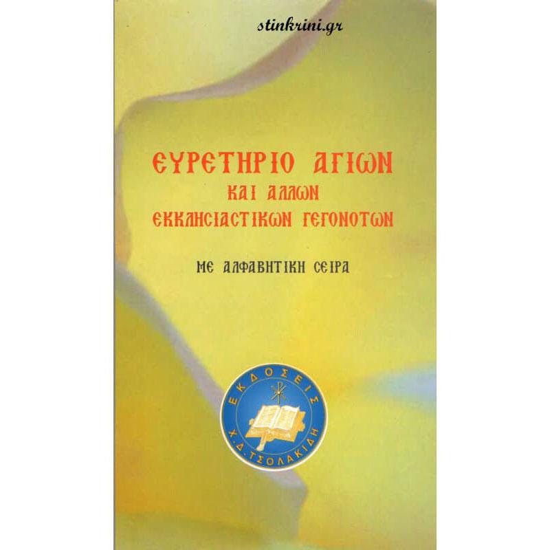 img-evretirio-agion-kai-allon-ekklisiastikon-gegonoton