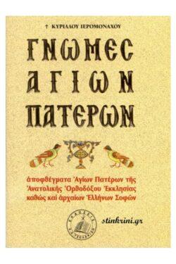 img-gnomes-agion-pateron