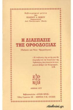 img-i-diaspasis-tis-orthodoxias