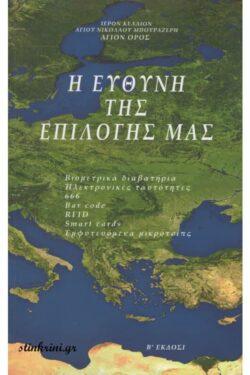 img-i-efthyni-tis-epilogis-mas