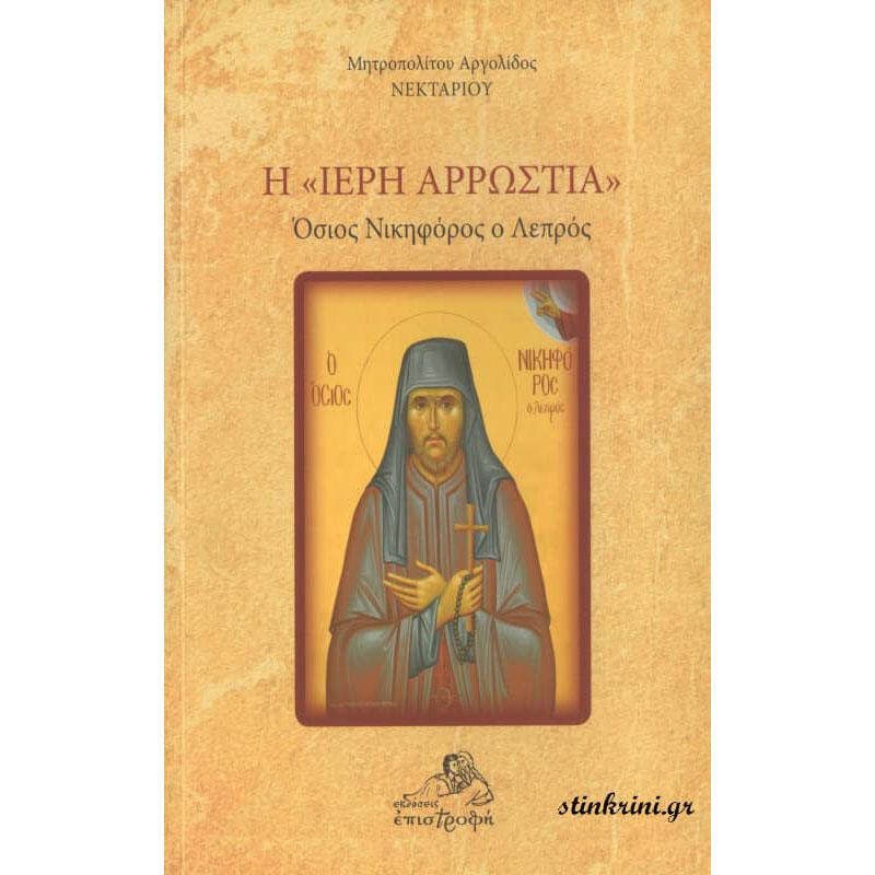 img-i-ieri-arrostia-osios-nikiforos-o-lepros