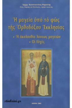 img-i-mageia-ypo-to-fos-tis-orthodoxou-ekklisias