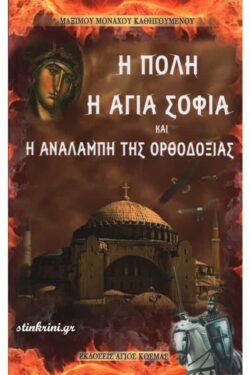 img-i-poli-i-agia-sofia-kai-i-analampi-tis-orthodoxias