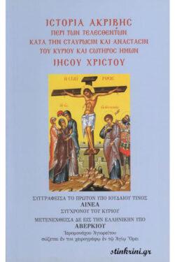 img-istoria-akrivis-peri-ton-telesthenton-kata-tin-stavrosin-kai-anastasin-tou-kyriou-imon-iisou-christou