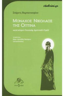 img-monachos-nikolaos-tis-optina