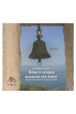 img-opou-i-istoria-synanta-tin-pisti