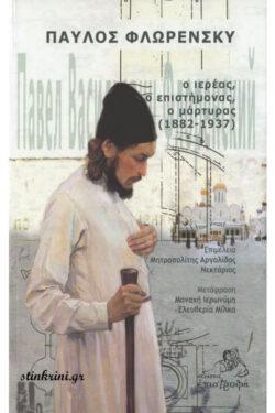 img-pavlos-florensky
