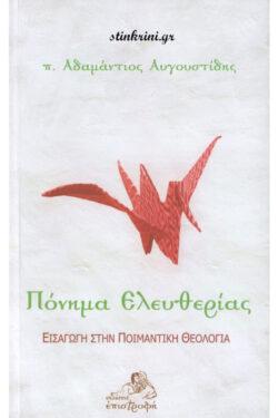 img-ponima-eleftherias