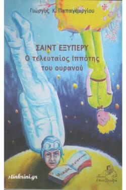 img-saint-exypery-o-teleftaios-ippotis-tou-ouranou