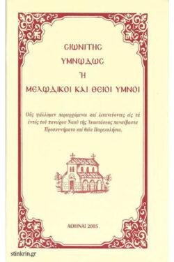 img-sionitis-ymnodos-i-melodikoi-kai-theioi-ymnoi