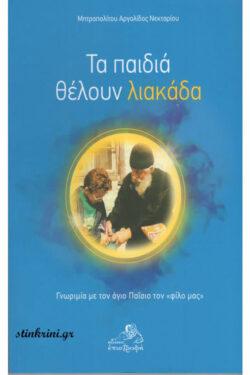 img-ta-paidia-theloun-liakada