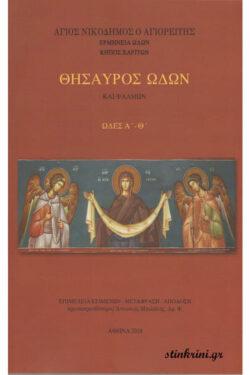 img-thisavros-odon-kai-psalmon-odes-a-th
