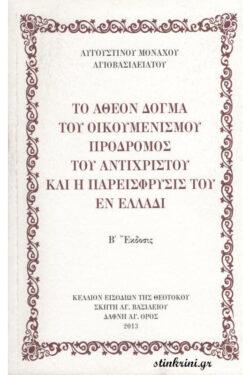 img-to-atheon-dogma-tou-oikoumenismou-prodromos-tou-antichristou-kai-i-pareisfrysis-tou-en-elladi