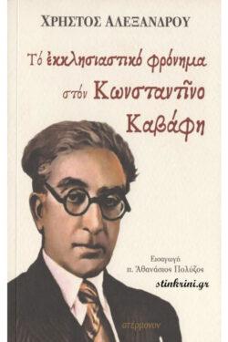 img-to-ekklisiastiko-fronima-ston-konstantino-kavafi