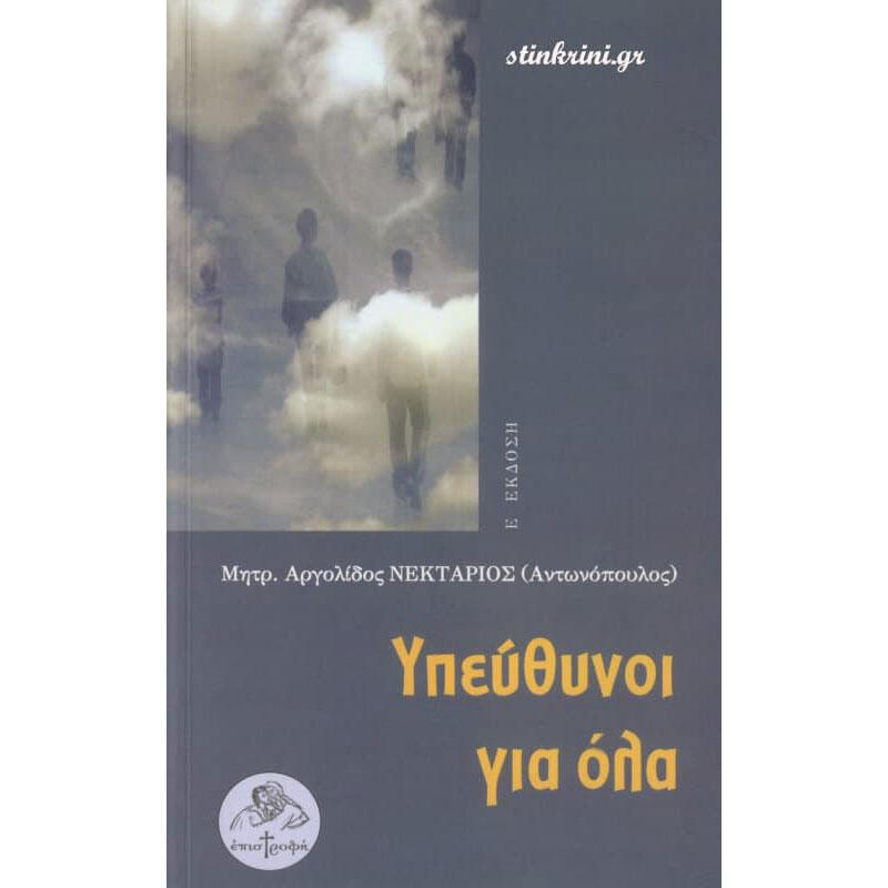 img-ypefthynoi-gia-ola