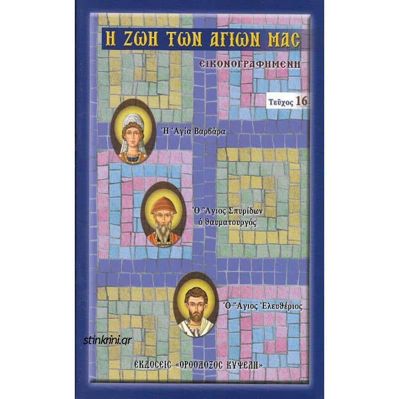 img-i-zoi-ton-agion-mas-t-16-i-agia-barbara-o-agios-spyridon-o-agios-eleytherios