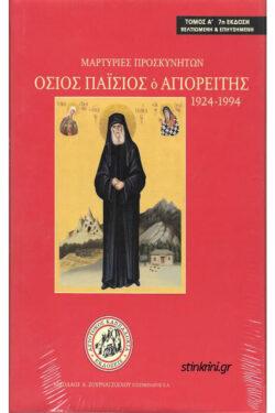 img-martyries-proskyniton-a΄t-osios-paisios-o-agioreitis-1924-1994