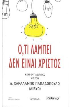 img-oti-lampei-den-einai-xristos
