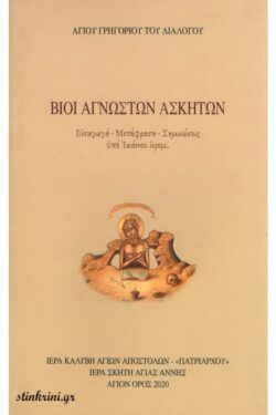 img-bioi-agnoston-askiton