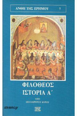 img-filotheos-istoria-a΄tomos