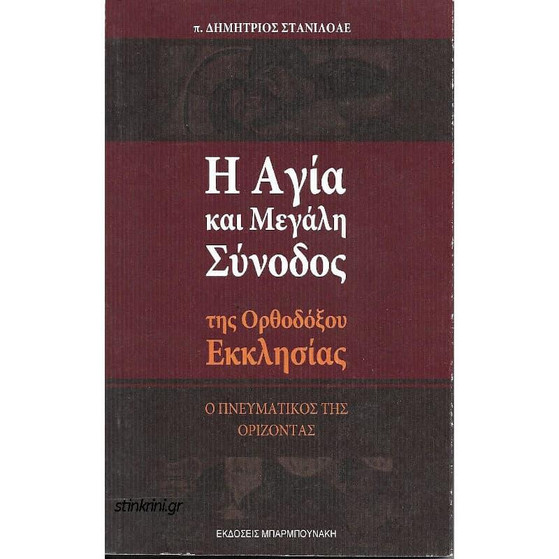 img-i-agia-kai-megali-synodos-tis-orthodoxou-ekklhsias