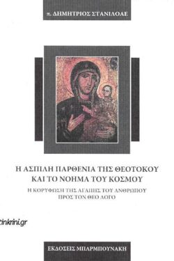 img-i-aspili-parthenia-tis-theotokou-kai-to-noima-tou-kosmou-k