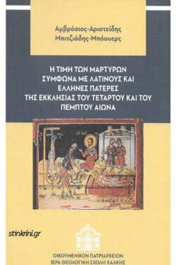 img-i-timi-ton-martyron-symfona-me-latinous-kai-ellines-pateres-tis-ekklisias-tou-tetartou-kai-tou-pemptou-aiona