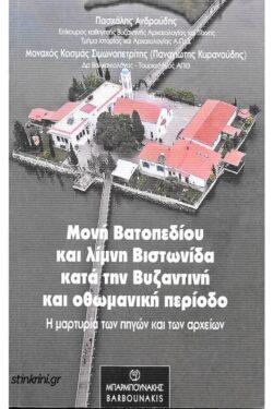 img-moni-batopediou-kai-limni-bistonida-kata-tin-byzantini-kai-othomaniki-periodo