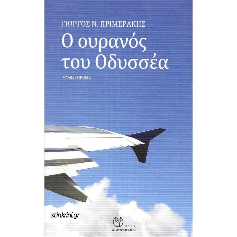 img-o-ouranos-tou-odyssea