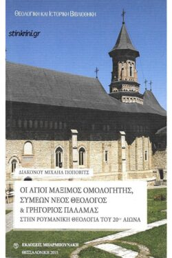 img-oi-agioi-maksimos-omologitis-symeon