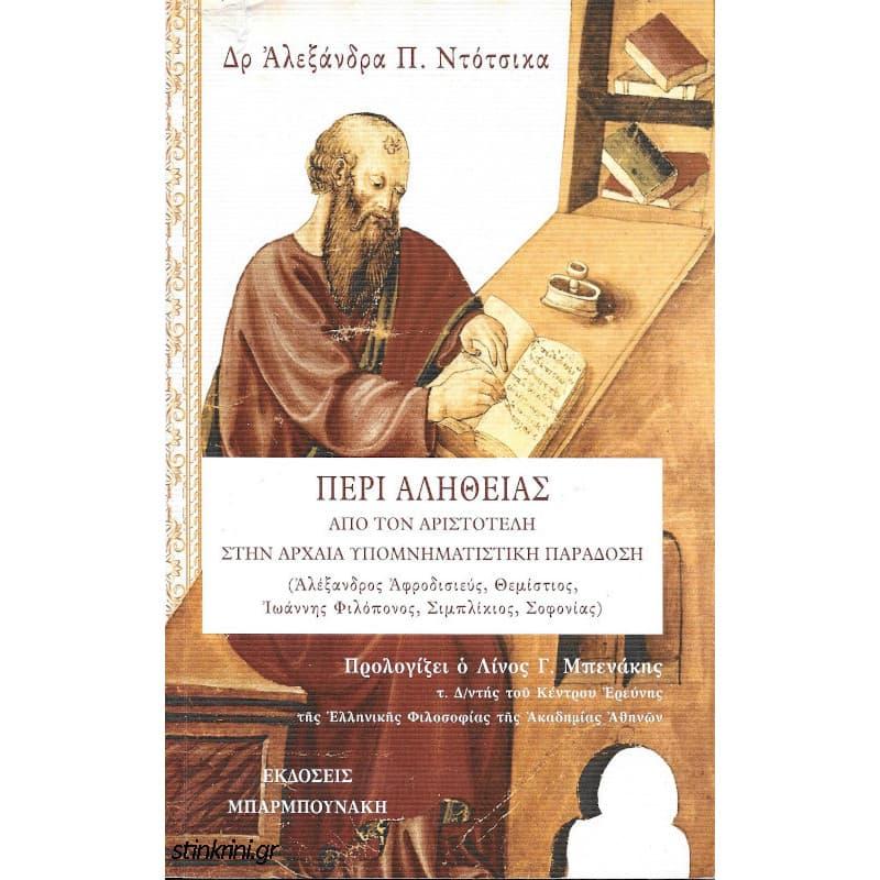 img-peri-alitheias