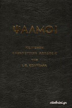 img-psalmoi