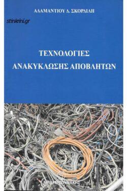 img-texnologies-anakyklosis-apobliton
