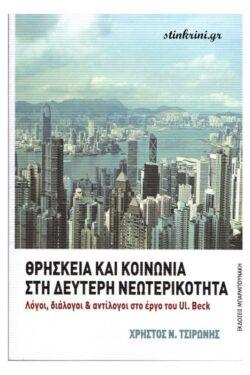img-thriskeia-kai-koinonia-sti-deuteri-neoterikotita-k