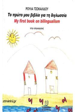 img-to-proto-mou-biblio-gia-ti-diglossia-stin-ellinoaggliki
