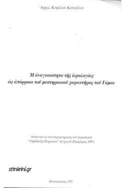 img-i-anagkaiotita-tis-ierologias-os-aporroia-tou-mystiriakou-xaraktiros-tou-gamou