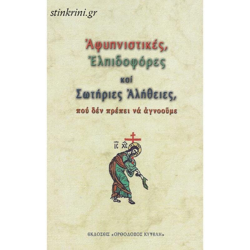 img-afypnistikes-elpidofores-kai-sotiries-alitheies-pou-den-prepei-na-agnooume-
