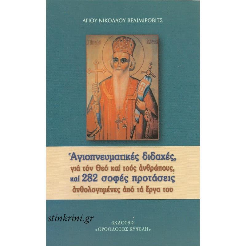 img-agiopneymatikes-didaxes-gia-ton-theo-kai-tous-anthropous-kai-282-sofes-protaseis-anthologimenes-apo-ta-erga-tou