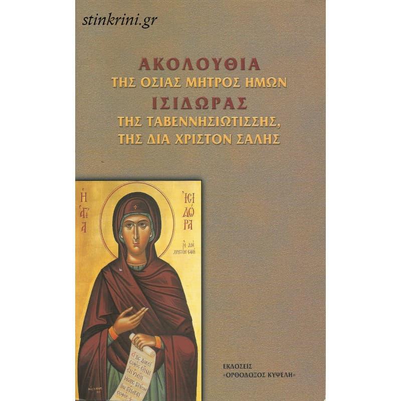 img-akolouthia-tis-osias-mitros-imon-isidoras-tis-tabennisiotissis-tis-dia-xriston-salis