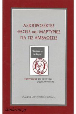img-axioprosektes-theseis-kai-martyries-gia-tis-ambloseis