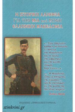 img-i-istoriki-alitheia-gia-tin-mia-kai-moni-ellinili-makedonia