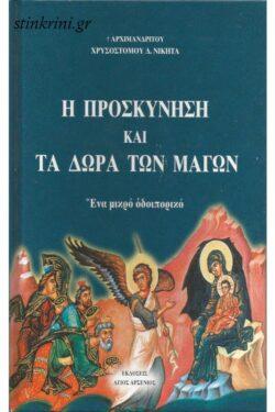 img-i-proskynisi-kai-ta-dora-ton-magon