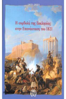 img-i-symboli-tis-ekklisias-stin-epanastasi-tou-1821