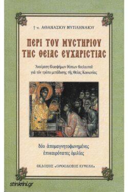img-peri-tou-mystiriou-tis-theias-eyxaristias