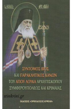 img-syntomos-bios-kai-paraklitikos-kanon-tou-agiou-louka-arxiepiskopou-symferoupoleos-kai-krimaias