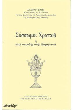 img-syssomoi-xristou